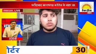 फरीदाबाद बल्लभगढ़ कॉलेज के बाहर छात्रों के दो गुटों में चले चाकू , तीन घायल #Channel India Live