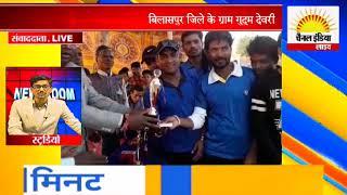 बिलासपुर जिले के ग्राम गुदुम देवरी में  क्रिकेट टूर्नामेंट का आयोजन#Channel India Live