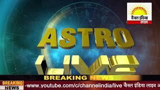 आक का राशिफल #Channel India Live