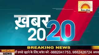 20 20 न्यूज़ बुलेटिन #Channel India Live