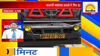 कालपी बाईपास हादसे मे फिर हुई राहगीर की मौत #Channel India Live