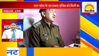 उत्तर प्रदेश के मुरादाबाद पुलिस को मिली बड़ी सफलता #Channel India Live