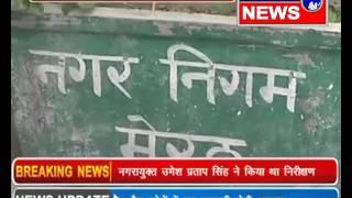 मेरठ : रेन बसेरे की हुई सफाई :ब्यूरो रिपोर्ट एटीवी न्यूज़ चैनल