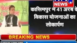 यूपी के cm ने  अलीगढ को दी करोड़ों की सौगात  ब्यूरो रिपोर्ट एटीवी न्यूज चैनल
