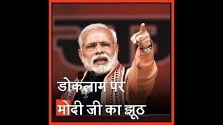 Modi Lies on Doklam | डोकलाम पर मोदी जी का झूठ