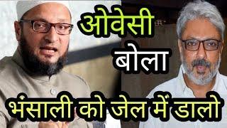 'पद्मावत' को ओवैसी ने बताया 'बकवास' मुसलमानों से की फिल्म न देखने की अपील
