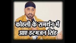 विवादों में घिरे कप्तान कोहली के समर्थन में आए हरभजन सिंह