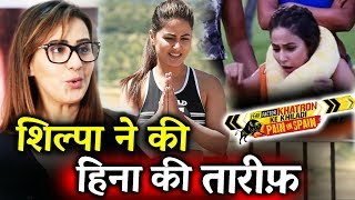 Shilpa Shinde FIRST TIME PRAISED Hina Khan For Khatron Ke Khiladi