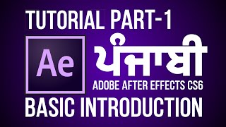 Basic Fundamantals & Technique After Effects Tutorial