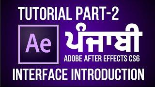 After Effects Punjabi * Part 2* Interfacing Introduction