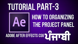 AFTER EFFECTS TUTORIAL | Interfaces & Panels Customization
