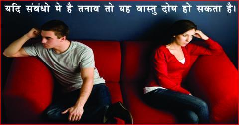 Disturbed Relationship? Then this can be a Vastu defect. यदि संबंधो मे है तनाव तो यह वास्तु दोष हो सकता है।