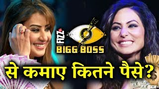 Here's How Much Shilpa Shinde And Hina Khan GOT PAID For Bigg Boss 11