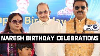 Actor Naresh Birthday celebrations | Mahesh Babu | Super Star Krishna | Vijaya Nirmala