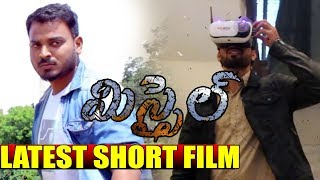 New Scientific Short film  | Latest Telugu Short Film 2018| Directed By Yashwanth | Top Telugu Tv