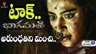 Bhaagamathie Talk | Bhaagamathie Pre Review | Bhaagamathie Public Talk | Anushka | Top Telugu TV