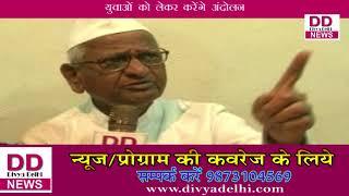 अन्ना हजारे ने अपने आने वाले अंदोलन का किया आगाज़  II Divya Delhi News