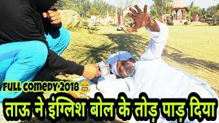 देसी ताऊ स्पीकिंग इंग्लिश ????।। Full कॉमेडी वीडियो 2018 ।।Prank in Haryana