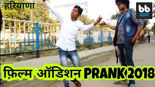 Fake Audition Prank on Streets (Prank in India) 2018