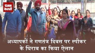 अध्यापकों ने गणतंत्र दिवस पर स्पीकर के घिराव का किया ऐलान