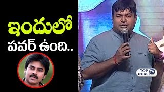 Music Director SS Thaman Energetic Speech @ Tholi PRema Audio Launch | Top Telugu TV