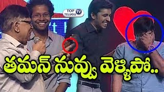 Allu Aravind  Funny Warning to S S Thaman @ Tholi PRema Audio Launch | Varun Tej