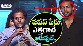 Tholi Prema Director Venky Atluri Speech@ Tholi Prema Audio Launch | Varun Tej