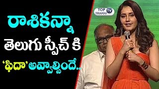 Rashi Khanna First Time Telugu Speech @Tholi Prema Audio Function | Varun Tej