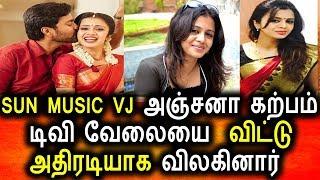 Sun Music அஞ்சனா கர்ப்பமா? டிவி யை விட்டு விலகினார்|Tamil Cinema Seidhigal|Sun Music Anjana