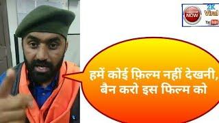 संजय लीला भंसाली द्वारा करणी सेना को पदमावत फ़िल्म दिखाने की अफवाह पर महिपाल मकराणा का बयान