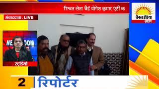 रिश्वत लेता जैई योगेश कुमार एंटी करप्शन टीम के हत्थे चढ़ा #Channel India Live