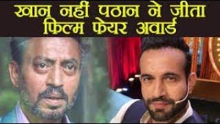Irrfan Khan के बदले Irfan Pathan को दे दी Best Actor की बधाई, Troll हुई ये Magazine ।। DD TV