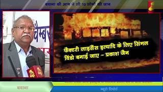 Exclusive - Bawana Chamber Of Industries Chairman on Bawana Fire Case | Latest Update