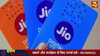 Jio Customer किराना Stores से Discount पर खरीद सकेंगे सामान ।। Delhi Darpan TV