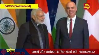 Full Video - PM Modi meets President of Swiss Confederation Alain Berset | World Economic Forum