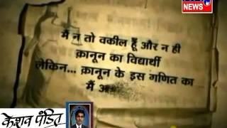 केशव पंडित के साथ अब हिंदुस्तान बोलेगा इंसाफ की भाषा - एटीवी चैनल पर