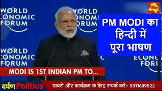 Full Speech in Hindi - PM Modi's speech at World Economic Forum Plenary Session