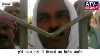 क्रषि उपज मंडी में किसानो का बिरोध प्रदर्शन | ATV NEWS CHANNEL