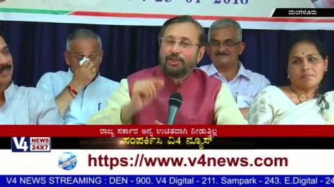 Prakash Javadekar speak against state government at Mangaluru.