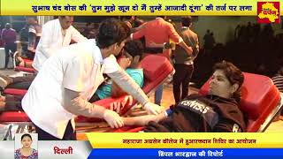Rohini - Maharaja Agrasen Institute Blood Donation Camp For Indian Army | Subhash Chandra Bose