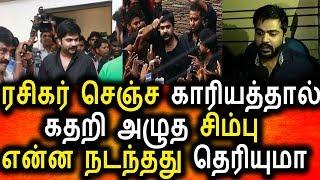 தீவிர ரசிகரால் கண்ணீர் சிந்திய சிம்பு|Tamil Cinema Seidhigal|Tamil News Today|Tamil Live News|Simbu