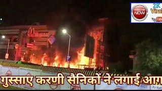 पदमावत की आग में जला हिमालया सिनेमा, साथ मे 6 बाइक भी आग के हवाले