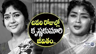 Interesting and Un Known Facts about krishna kumari | Telugu Veteran actress | Tollywood Latest News