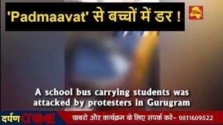 Protesters vandalise school bus carrying students | स्कूल बस पर चले पत्थर, डरे हुए हैं बच्चे