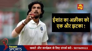 India vs South Africa 3rd test 2nd day : Ishant Sharma ने Kagiso Rabada को किया आउट