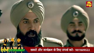 Subedar Joginder Singh - Teaser | Gippy Grewal | Indian Army | Indo China War | Republic Day