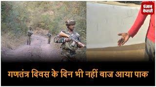 गणतंत्र दिवस के दिन भी नहीं बाज आया पाक, नौशहरा में की गोलीबारी, 1 जवान और नागरिक घायल