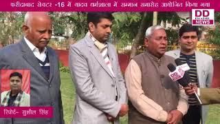 फरीदाबाद कांग्रेस स्थापना दिवस पर वृध्द लोगो को किया सम्मानित ll Divya Delhi News