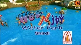 WATER PARK SHIRDI | MALPANI FOUNDATION | C NEWS MARATHI | ADVERTISEMENT