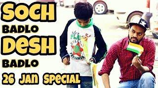 26 January 2018 || Soch badlo desh badlo || Republic day special || indian swaggers